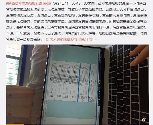 陕西高考志愿填报系统崩溃致考生过时未交? 官方回应:系统一直工作正常