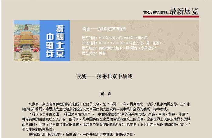 参观攻略请收好!暑期北京有这些展览可以看