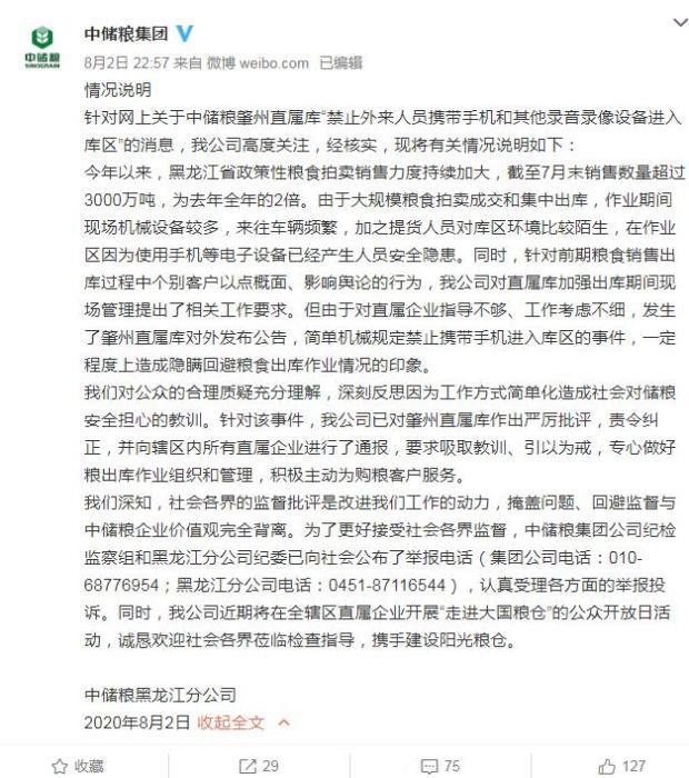 """中儲糧回應肇州直屬庫""""禁帶手機進糧庫"""":開展調查"""