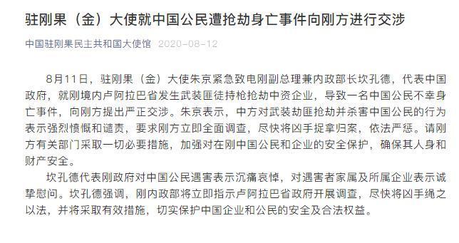中国驻刚果民主共和国大使馆微信公众号截图