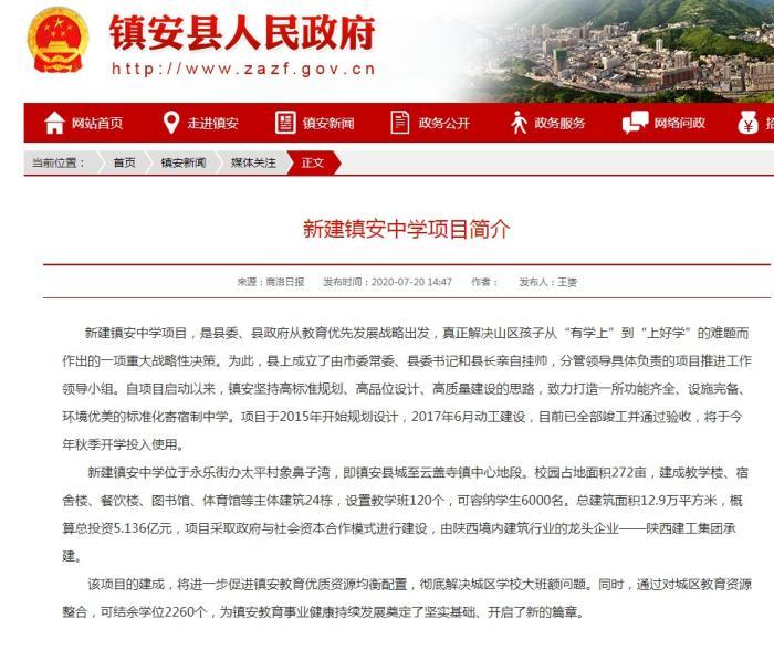 镇安县人民政府对于镇安中学项目的介绍。镇安县人民政府官网 图