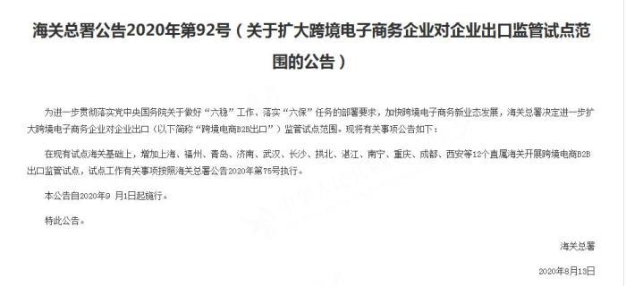 海关总署网站截图