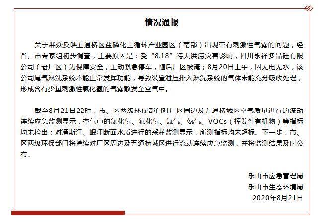 四川乐山市人民政府新闻办官方微信截图