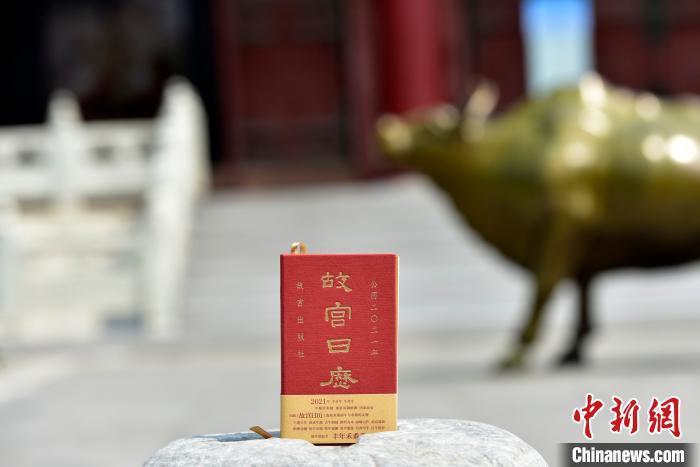 2021年《故宫日历》家族线上发布 又有哪些新变化?