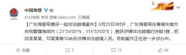 广东海警局查获一起非法越境案件 抓获10余人