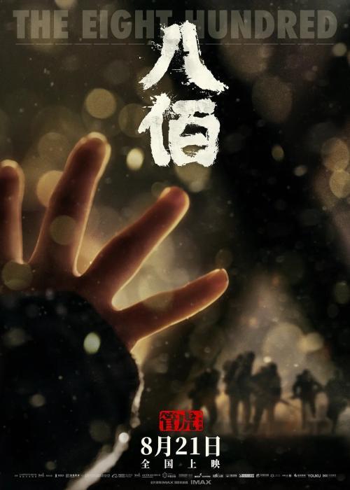 电影《八佰》海报。