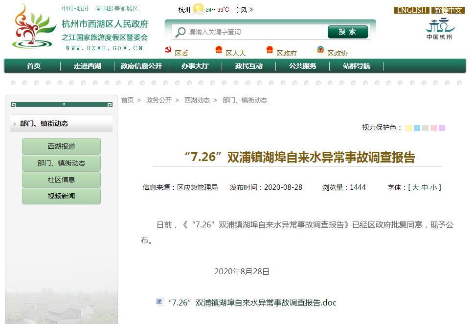 图片来源:杭州市西湖区人民政府网站截图