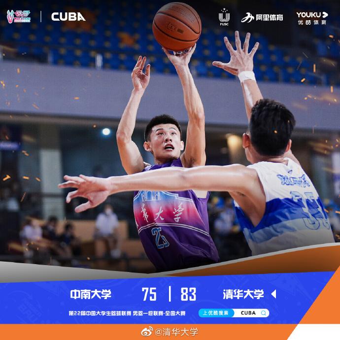 清华大学完胜中南大学 队史第二次夺得CUBA总冠军