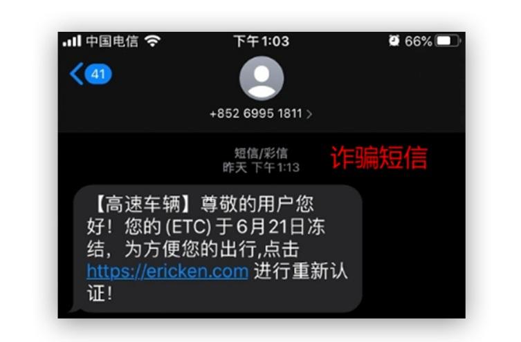 @车主,收到这条ETC短信千万别点!小心钱被骗光