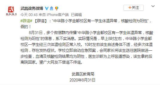 武汉市武昌区官方微博截图
