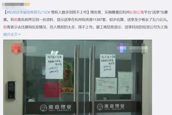 微博上,有视频显示杭州一长租公寓平台的物业大门紧锁。