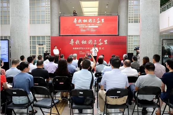 """""""寻找祖国三千里""""史料图文展在浙江图书馆开展"""