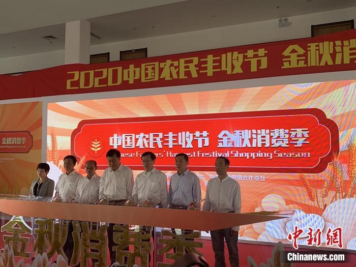 中国农民丰收节金秋消费季启动 聚焦直播带货