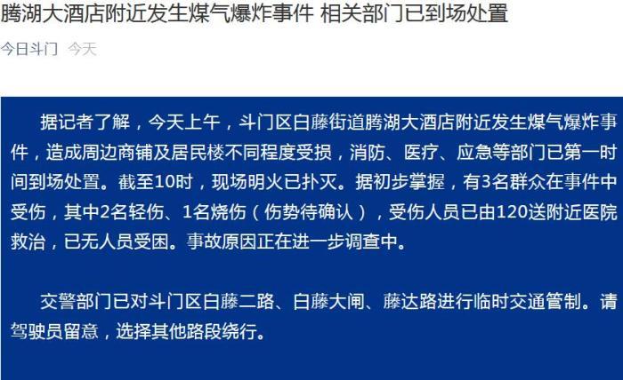 斗门区白藤街道社区腾湖酒店周边煤气爆炸恶性事件