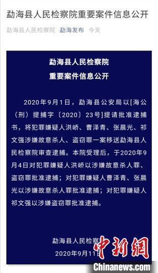 """<b>云南勐海通告""""南京市失踪美女大学生遇害案"""":拘捕4名犯罪嫌疑</b>"""