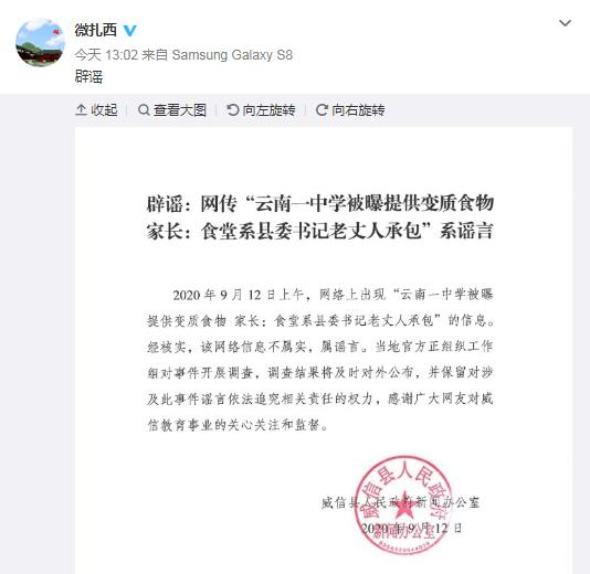 威信县委宣传部官方微博截图