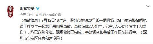 中共深圳市宝安区委宣传部官方微博截图