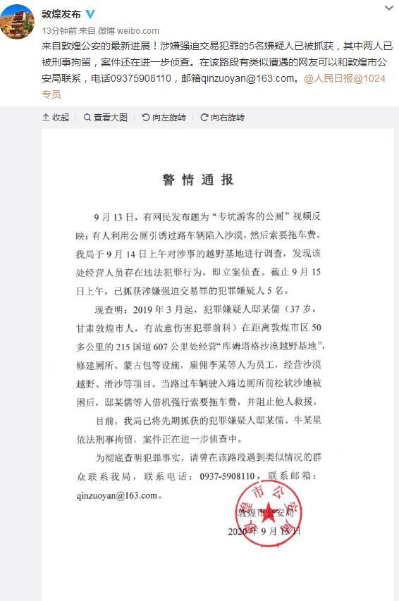 来源:甘肃省敦煌市外宣办官方微博截图