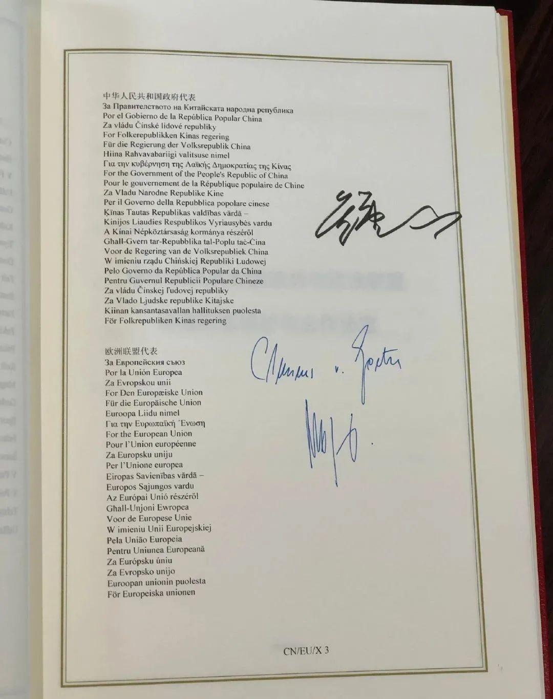 △中欧双方代表在《中欧地理标志协定》上的签字