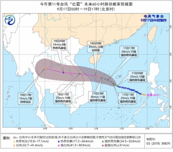 """台风""""红霞""""增强为强热带风暴级 影响南海及华南沿海地区"""