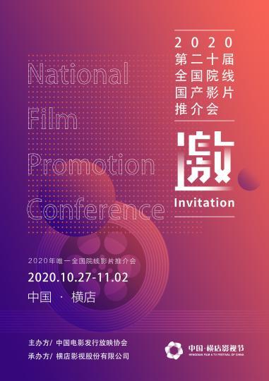 第二十届全国院线国产影片推介会将在横店举办