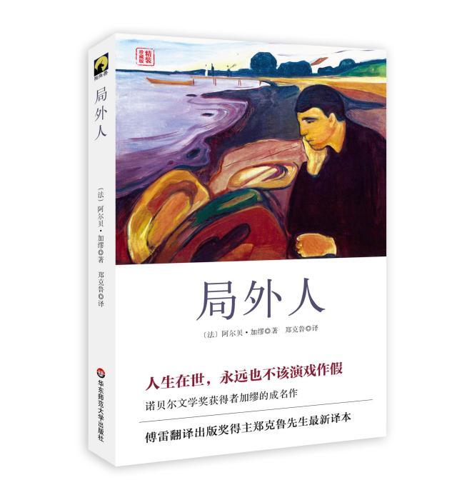 《局外人》书封 郑克鲁 译。华东师范大学出版社供图