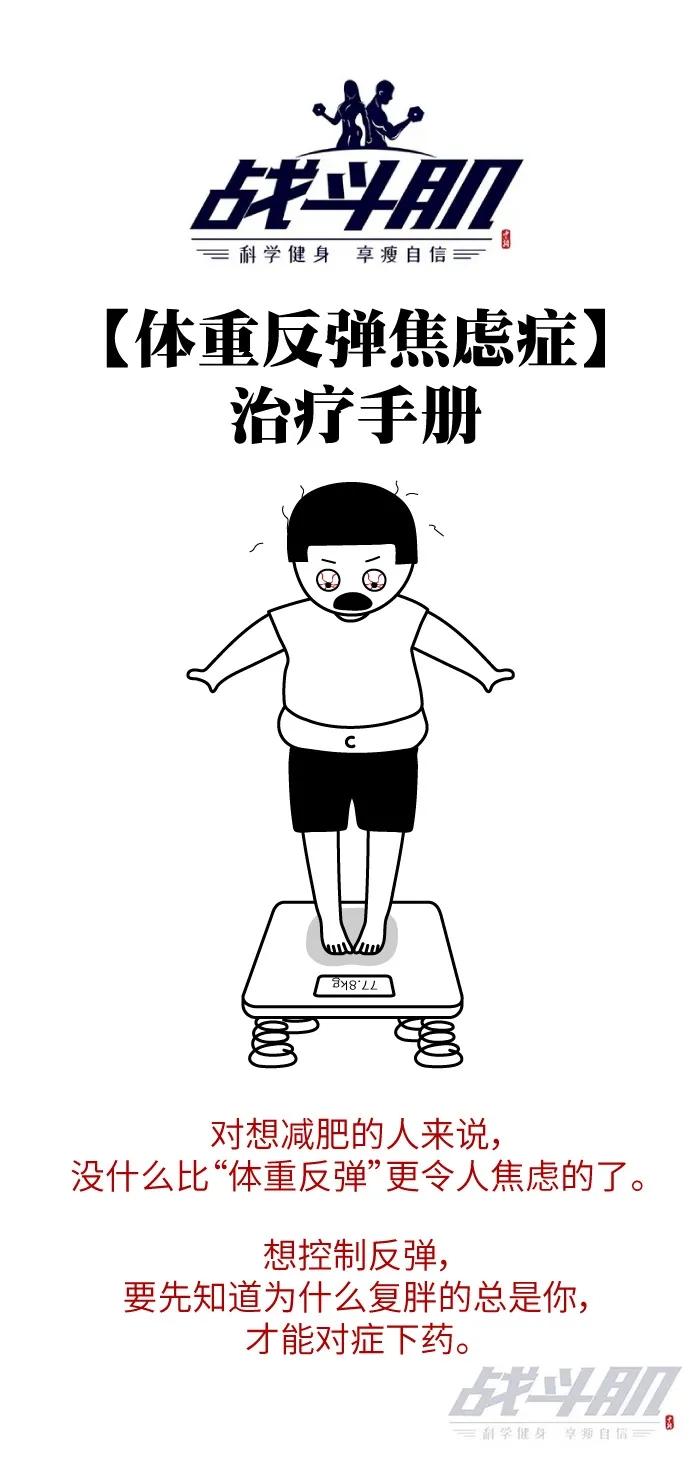 减肥健身的人那么多为啥就你总反弹?看这组图就明白了