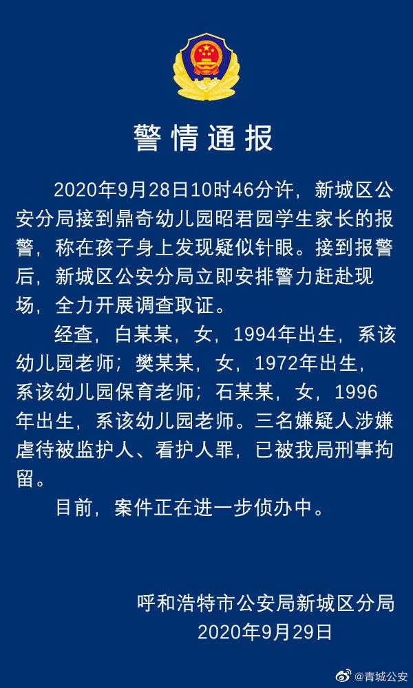 内蒙古自治区呼和浩特市公安局官方微博截图