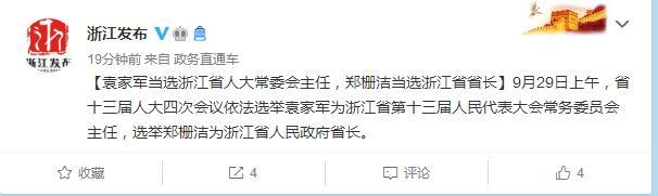 浙江省人民政府㗻办公室官方微博截图