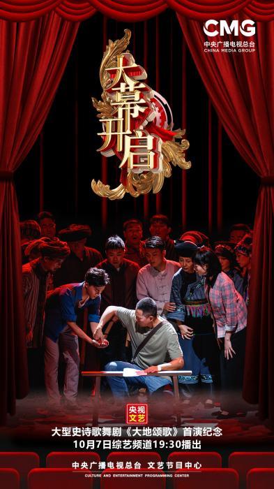 央视《大幕开启》热播 解读歌舞剧《大地颂歌》