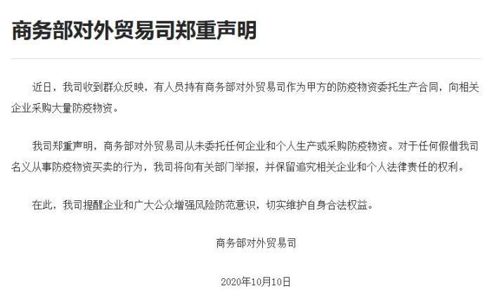 商务部对外贸易司郑重声明:从未委托企业和个人生产采购防疫物资