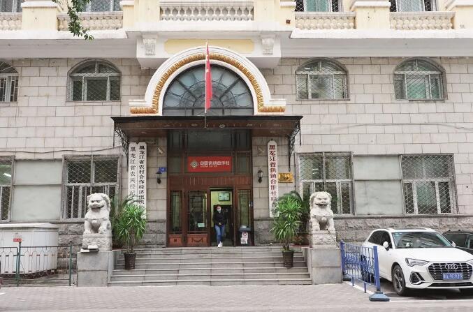 黑龙江省供销社成立于1948年,是中国最早的省级供销合作社。摄影/本刊记者 黄孝光