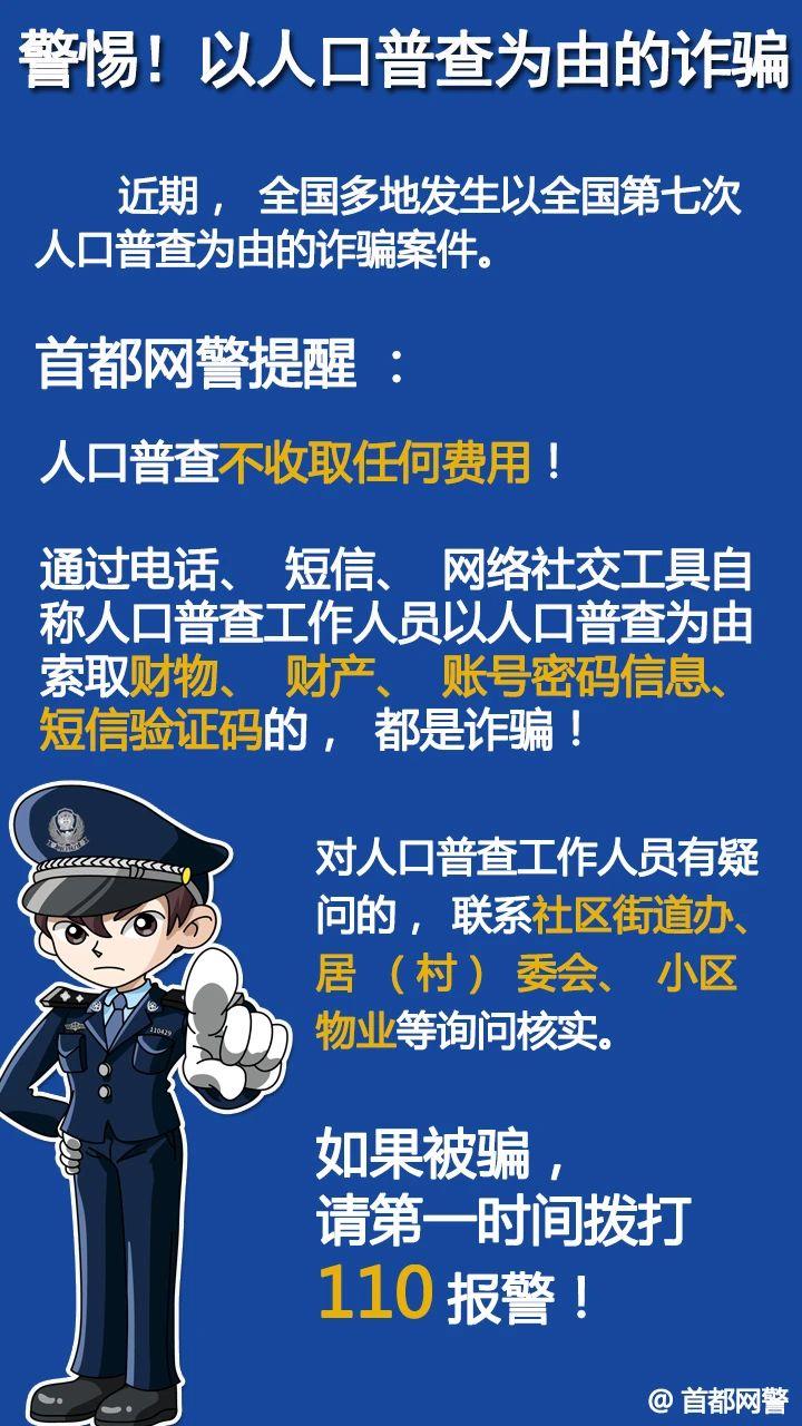 警方提醒:人口普查不收取任何费用 警惕诈骗!