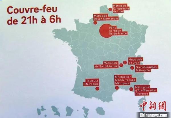 10月14日晚,法国官方发布最新宵禁区域示意图。<a target='_blank' href='http://www.chinanews.com/'>中新社</a>记者 李洋 摄