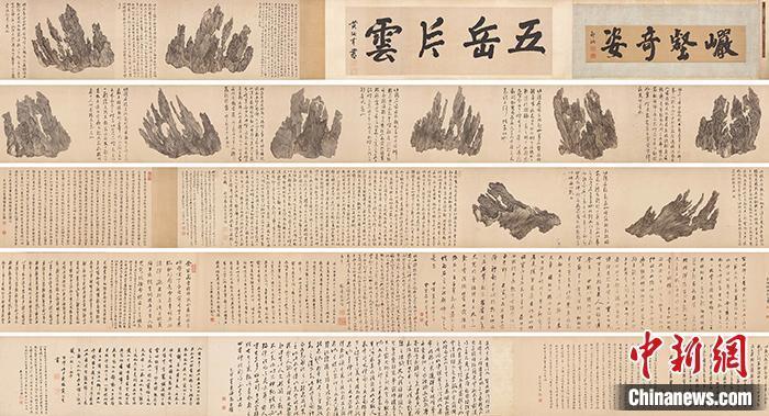 《十面灵璧图卷》 拍卖行供图