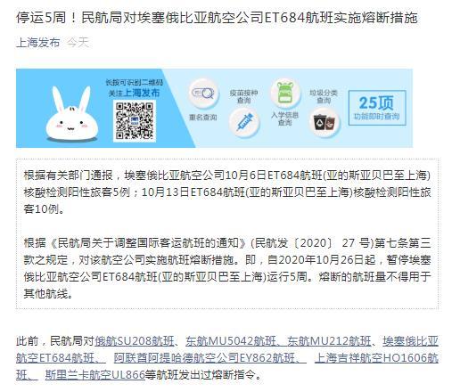 上海市人民政府新闻办官方微信截图