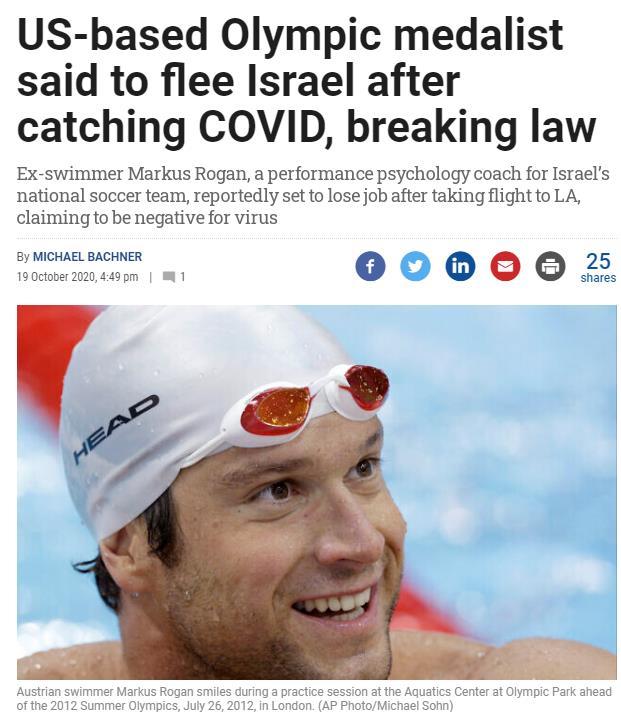 为躲避隔离,奥运游泳奖牌得主新冠阳性后隐匿逃走