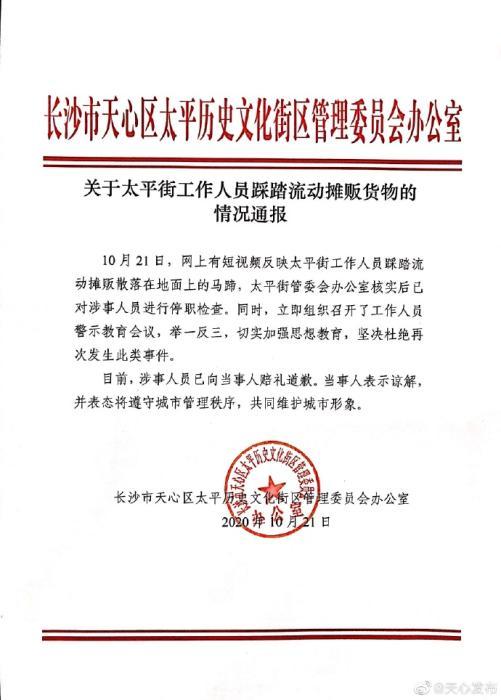 """长沙官方通报""""城管踩碎摊贩马蹄"""":涉事者停职检查"""