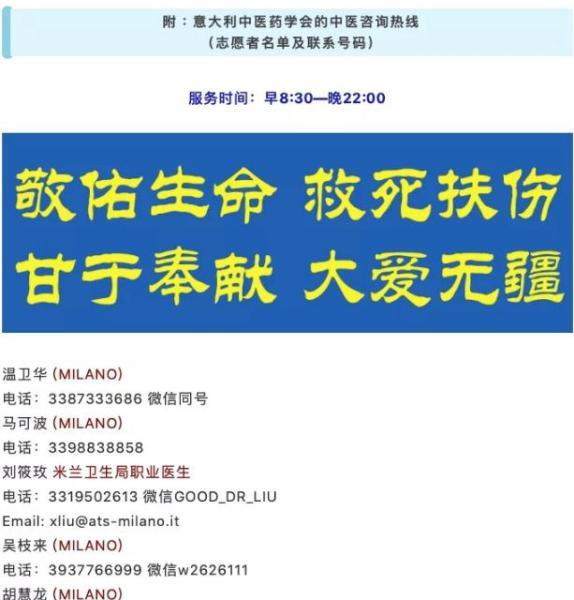 意大利中医药学会在当地华文媒体上公布了中医师志愿者的名单。