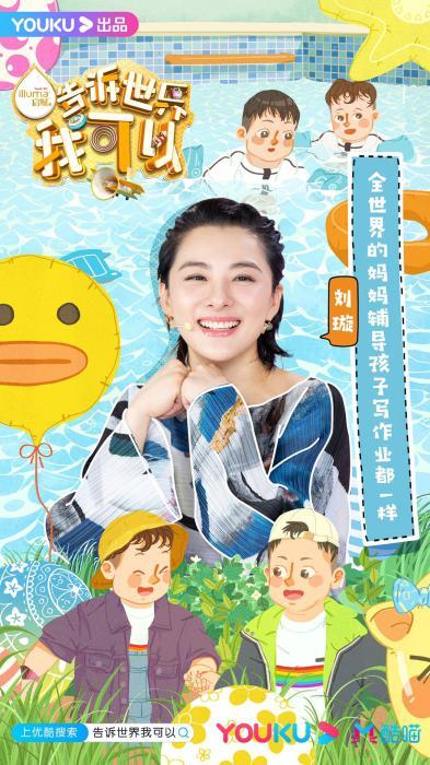 刘璇支招:可用奖励的方式培养孩子时间意识