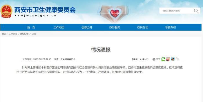 医疗器械公司涉嫌贿赂医院人员?西安市卫健委回应