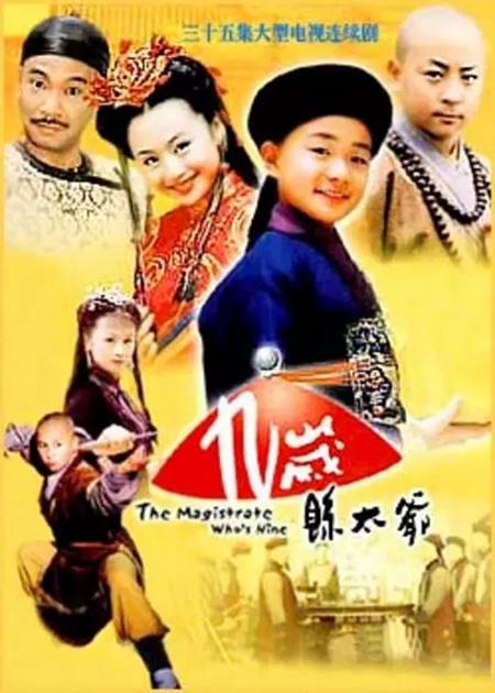 《九岁县太爷》海报