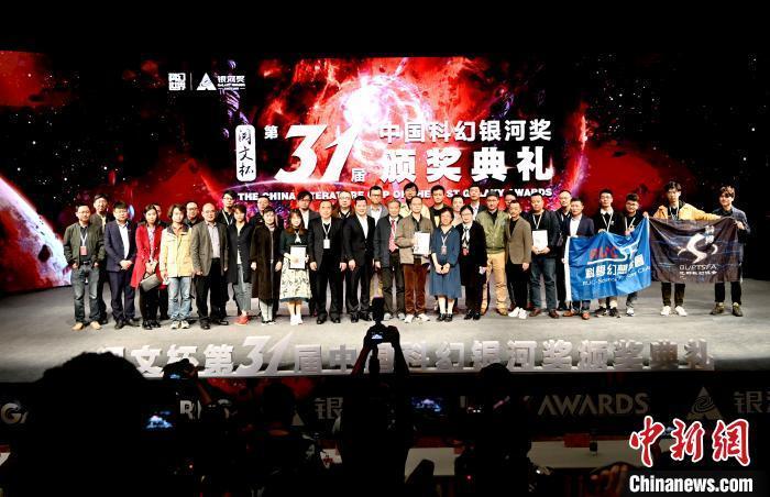 资料图:第31届中国科幻银河奖颁奖典礼现场。 安源 摄