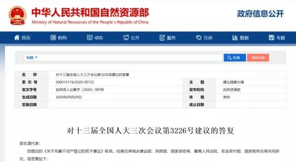 华侨华人能继承农村宅基地使用权吗?
