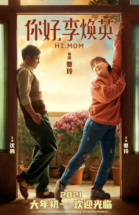电影《你好,李焕英》海报。片方供图