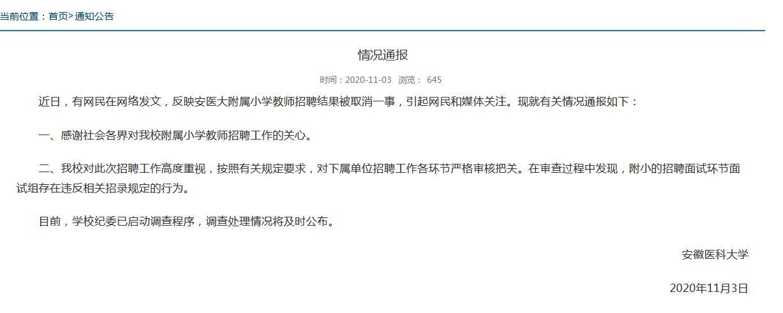 华宇平台电脑版帐号注册连接:安医大通报附小教师招聘结果被