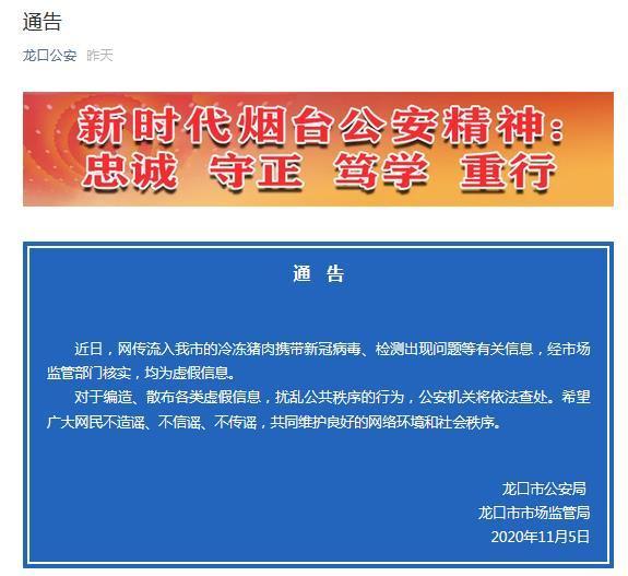 山东省龙口市公安局官方微信截图