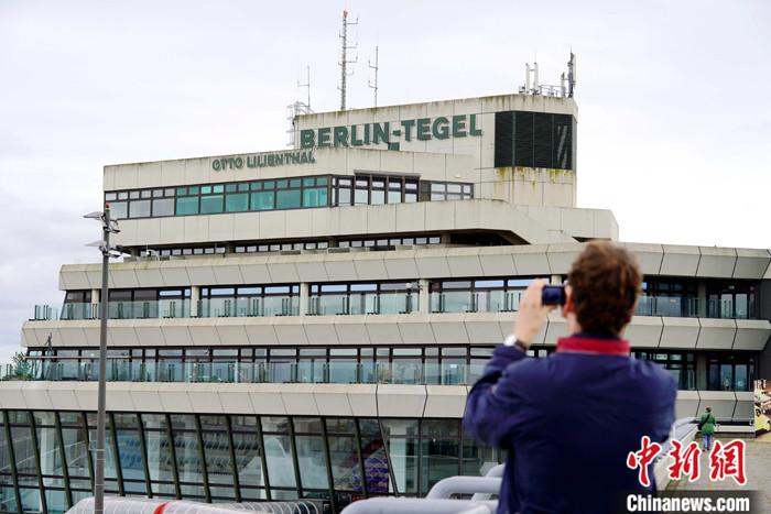 德国柏林传奇机场服役超70年后谢幕