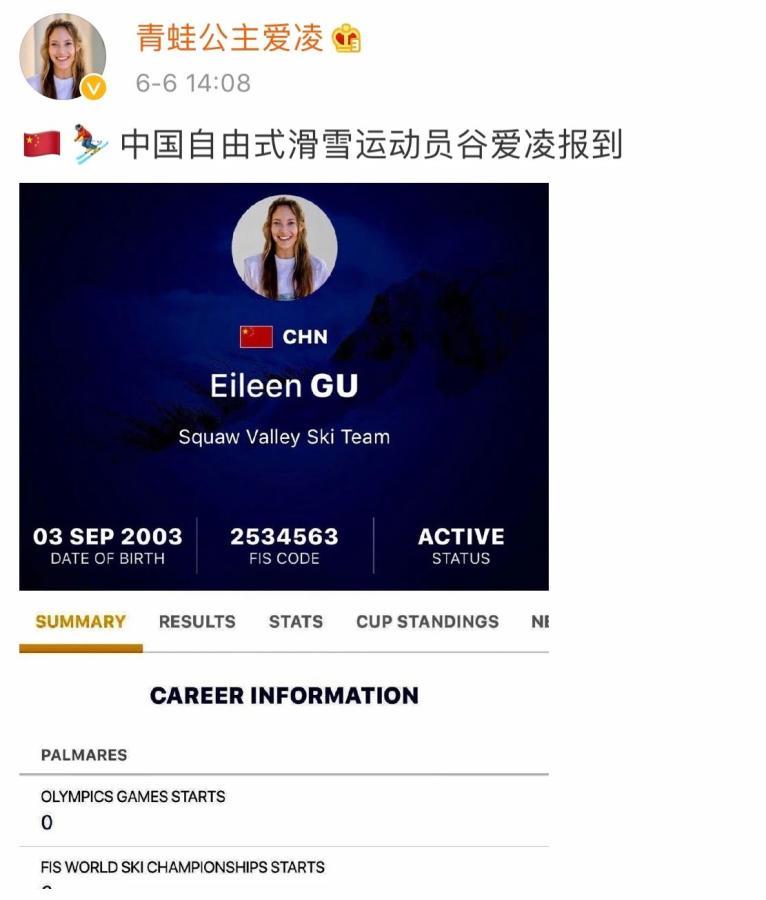谷爱凌将代表中国参加2022年冬奥会。图片来源:谷爱凌个人微博