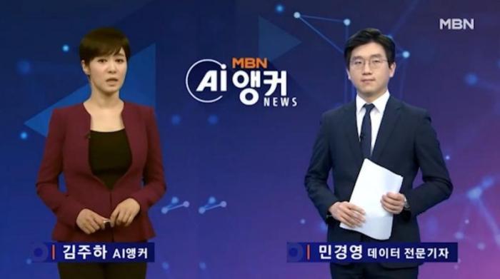 韩国MBN电视台推出首位AI主播